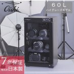 Yahoo!カメラ防湿庫.com防湿庫 容量60L『特別セール!!』【日本製・7年長期保証付】【経産省「電気安全法試験」合格済み】DHC-060(プロフェッショナル)シリーズ・一眼レフ5〜6台収納