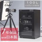 Yahoo!カメラ防湿庫.com防湿庫 容量100L『特別セール!!』【日本製・7年長期保証付】【経産省「電気安全法試験」合格済み】DHC-100(プロフェッショナル)シリーズ一眼レフ8〜10台収納