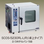 幅745 奥行560 ニチワ電機 電気スチームコンベクションオーブン 卓上インジェクションタイプ SCOS-5230RL