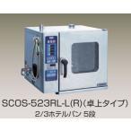 幅680 奥行650 ニチワ電機 電気スチームコンベクションオーブン 卓上インジェクションタイプ SCOS-523RL
