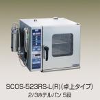 幅680 奥行650 ニチワ電機 電気スチームコンベクションオーブン 卓上タイプ SCOS-523RS