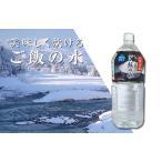 ショッピングミネラルウォーター 魚沼の天然水【ご飯の水】2L×6本入 国産ミネラルウォーター