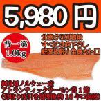 刺身用ノルウェー産アトランティックトロサーモン背1すじ(骨取り皮引き処理後 約1.0キロ前後)