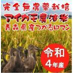 新米 令和3年度産 完全無農薬栽培 アイガモ農法米 つがるロマン 10kg 玄米 白米