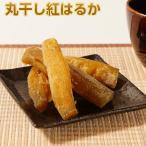 干し芋 ほしいも 丸干し芋 無添加 茨城県ひたちなか産 紅はるか150g×8袋  国産 干しいも 干しイモ 丸干  ギフト 通販