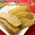 干し芋 ほしいも 無添加 茨城県産,小田内さんちの平干し芋 極いずみ 箱3kg。国産  干しいも 干しイモ いずみ お取り寄せ グルメ ギフト