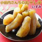 干し芋,ほしいも,無添加,茨城県産,小田内さんちの丸干し芋 いずみ 箱2kg,国産  干しいも 干しイモ いずみ お取り寄せ グルメ ギフト