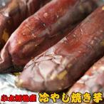 とろ焼き芋 焼き芋 冷やし焼き芋 一年熟 500g×2 茨城県産 紅はるか スイーツ 無添加 自然食品 お取り寄せ ギフト