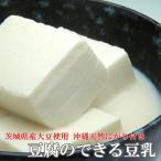 豆乳 とうにゅう 無添加・無調整 豆腐と湯葉のできる豆乳450g×5  トウニュウ 国産大豆 豆腐 とうふ ゆば 湯葉 天然にがり お取り寄せ お歳暮 年賀