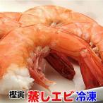 えび エビ 蒸しえび 250×2 アミノ酸を多く含んだ高品質のバナメ種海老 海老 冷凍  ギフト お取り寄せ お中元 年賀
