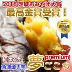 「焼き芋(紅はるか)」500g×3個 2016 茨城おみやげ大賞『最高金賞』受賞!紅はるか焼き芋。ねっとりとして軟らかい食感と凝縮された甘さが特徴です。