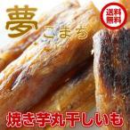 「焼き芋丸干し芋」皮なし100g×6 焼き芋の香り♪紅はるかを焼き芋にして,そのまま干し芋にしました!茨城県産 無添加(干し芋,焼き芋,紅はるか,丸干し芋,通販)