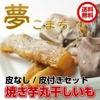「焼き芋丸干し芋」皮なし100g×4、皮付き100g×2セット 焼き芋の香り♪紅はるかを焼き芋にして,そのまま干し芋にしました!茨城県産 無添加(干し芋,焼き芋)
