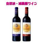 ショッピングお試しセット ワイン 赤 リュットレゾネ ビオ 自然派 減農薬 送料無料 安心 安全 まずはお試し世界No.1最優秀ワイナリーの赤ワイン2本セット wine set