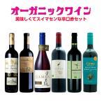 『6本全部が完全無農薬』安心・安全なワインを『送料無料』で!