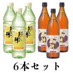 送料無料 おいしい酢・おいしい黒酢6本セット 調味料セット