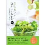 「おいしい酢でつくるおいしいレシピ」 103点の料理を収録したレシピ本!