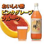 おいしい酢ピンクグレープフルーツ 900ml