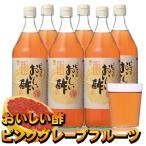 おいしい酢ピンクグレープフルーツ 900ml 6本セット