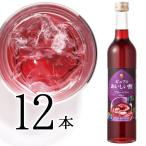 果実酢 飲むおいしい酢ブルーベリー12本セット フルーツビネガー