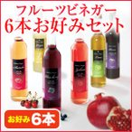 果実酢 飲むおいしい酢お好み6本セット フルーツビネガー