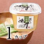 おいしい味噌(信州味噌) 750g 1カップ 天然醸造の十割麹味噌 国産大豆と米を使用した白粒味噌