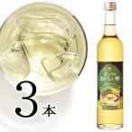 果実酢 飲むおいしい酢白ぶどう 500ml 3本セット フルーツビネガー