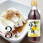 おいしいかけぽん酢 360ml 3本 ポン酢 ゆず 柚子