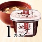 おいしい赤だし味噌 750g 1カップ 天然醸造した八丁味噌を使用 赤味噌 豆味噌 赤だし みそ かつおだし だし入り 味噌汁