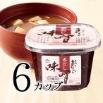 おいしい赤だし味噌 750g 6カップ 天然醸造した八丁味噌を使用 赤味噌 豆味噌 赤だし みそ かつおだし だし入り 味噌汁
