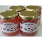 ジャム 紅玉 リンゴ 有機肥料栽培りんご全使用 180g×4
