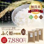 訳あり ブレンド米 お米 30kg ふく姫  無洗米 玄米 中粒米
