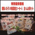 焼肉レストランの無添加生ソーセージ、生ハムお得セット(ギフト/マキ場の丘/農家の一服/無添加/生ソーセージ/生ハム/お買得)「OITA30CP_2020_魚介肉」