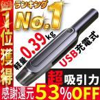 ハンディクリーナー コードレス 掃除機 車 充電式 USB 強力 吸引力 軽量 おしゃれ
