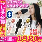 カラオケマイク bluetooth おもちゃ 家庭用 スマホ ワイヤレス ブルートゥース 充電式 日本語説明書付き