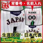 名入れ ボクサーパンツ 日本代表 野球 ユニフォーム 風 パンツ メンズ 男性 下着 プレゼント 誕生日 おもしろ 雑貨 グッズ バレンタイン プレゼント (PYY)