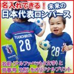 出産祝い 名入れ ロンパース サッカー 未来の 日本代表 ベビー服 赤ちゃん 男の子 女の子/F16/(RPY)