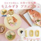 花むすび えん お食い初めセット もえみづき 鯛  国産天然真鯛  料理 赤飯 蛤のお吸い物 歯固めの石付 冷凍  プティ プリュ 1人分 100日バルーン付
