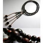 ショッピング価格 男性用のお数珠 紫檀 共仕立て 真言宗 尺二数珠念珠真言宗