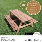 アウトドアテーブル セット 木製 ガーデンテーブル ピクニックテーブル 頑丈 DIY BBQ W1800×D1500 植物オイル塗装