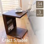 木製 サイドテーブル コの字型 Cract S.table(クラクトサイドテーブル) パイン 無垢 ナイトテーブル ナチュラル インテリア おしゃれ カラフル