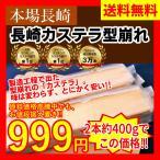 【送料無料】本場長崎カステラ蜂蜜味 型崩れ御免特価 約400g入 訳あり  切り落としではありません
