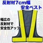 安全ベスト 反射ベスト メッシュ 名入れできる 7cm幅