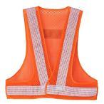 反射ベスト/安全ベスト(クールメッシュベスト)オレンジ