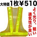 Yahoo!岡潮 ヤフーショップ安全ベスト 5cm幅タイプ マル得