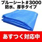 ブルーシート #3000規格 厚手防水 サイズ3.6m×5.4m 1枚