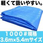 ブルーシート #1000 安い 薄手 防水 3.6×5.4m 1枚