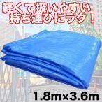 ブルーシート 薄手 高品質 #1000 規格 サイズ 1.8m×3.6m 30枚セット