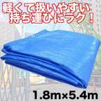 ブルーシート 薄手 高品質 #1000 規格 サイズ 1.8m×5.4m 30枚セット