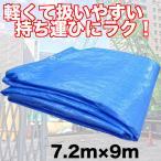 ブルーシート タープ 薄手 規格 #1000 サイズ 7.2m×9m 12枚セット